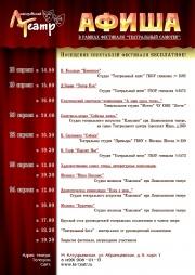 """Афиша фестиваля """"Театральный самотек-III"""""""