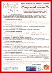 """Всероссийский  фестиваль любительских театральных коллективов                 """"Театральный самотек-V"""""""