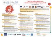 """Фестиваль """"Сказочный мир"""""""