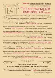 """Афиша фестиваля """"Театральный самотек- VII""""ОНЛАЙН"""
